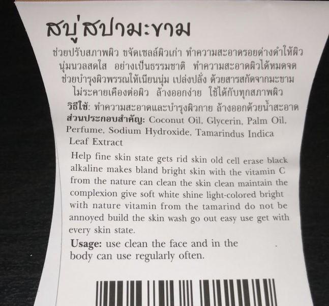 thai soap english translation